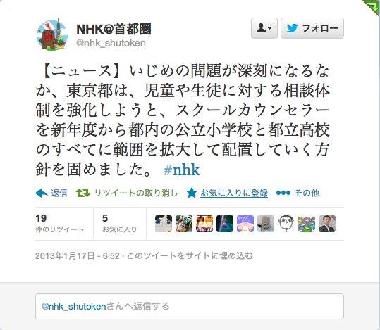 NHK@首都圏 SCニュース