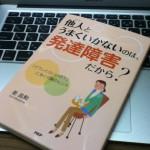 【ご恵送】姜昌勲著『他人とうまくいかないのは発達障害だから? 「どうしたらいいの?」に効く行動のヒント』【ありがとうございます】