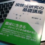 【ご恵送】津川律子編著『投映法研究の基礎講座』【ありがとうございます】