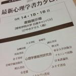 【日心臨2012】いまさらだけど書籍展示で気になった本を取り上げてみるよ その1 #ajcp2012