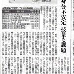 5/2読売新聞に国家資格化関連のなかなかよさげな記事が載ってました