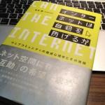 【ご恵贈】末木新著『インターネットは自殺を防げるか: ウェブコミュニティの臨床心理学とその実践』【感謝!】