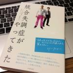 ハウス加賀谷・松本キック(松本ハウス)著『統合失調症がやってきた』