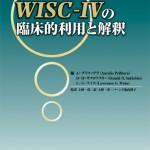 Prifitera, Saklofske, Weiss (編) 上野一彦(監訳)『WISC-IVの臨床的利用と解釈』が一般書店では販売してない件