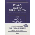 『DSM-5 精神疾患の診断・統計マニュアル』がようやく出てました