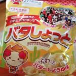 福島県南相馬市の小学生が作った米菓『バタしょっと』が大変美味い件