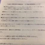 日本心理研修センター主催の #公認心理師 #現任者講習会 参加レポート その1