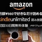 Kindle unlimitedで『女帝』全24巻と続編の『女帝花舞』全28巻を読破した