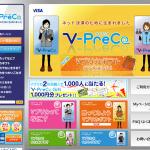 "VISAのネット専用プリペイドカード""V-PreC@""(Vプリカ)使ってみた"