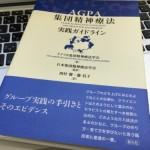 アメリカ集団精神療法学会 著・西村馨, 藤信子 訳『AGPA集団精神療法実践ガイドライン』