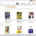 Kindle本「カドカワ祭り」開催中!