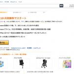 Amazon.co.jpで新サービス「Amazonファミリー」開始だそうです