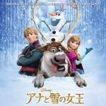 ディズニー映画『アナと雪の女王』を観た