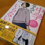 【ご恵贈】青木光恵『中学なんていらない。 不登校の娘が高校に合格するまで』【感謝】