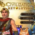 iOS版『Civilization Revolution2』にまた時間泥棒されている