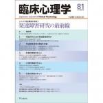 雑誌『臨床心理学』第14巻第3号 特集「発達障害研究の最前線」がもうすぐ出ます