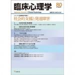 雑誌『臨床心理学』第14巻2号の特集は「社会的支援と発達障害」です