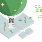 オンラインカウンセリングサービスのcotree(コトリー)さんが学生向けサービスを京都大学でパイロット導入 @cotree_official