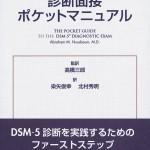 【診療の】『DSM-5 診断面接ポケットマニュアル』【コンパニオン】