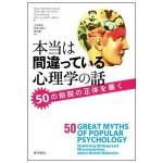スコット・O・リリエンフェルドら 著・八田 武志・戸田山 和久・唐沢 穣 監訳『本当は間違っている心理学の話: 50の俗説の正体を暴く』