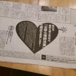 読売新聞に掲載された公認心理師法案修正要望に関する意見広告に載ってた「賛同者」ってどうやって集めたの?