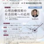 【告知】日本ブリーフサイコセラピー学会第26回大会7/29〜31@東洋英和女学院大学【生存報告】