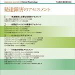 雑誌『臨床心理学』第16巻は2号連続で発達障害関連特集ですよ