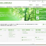 """日本臨床心理士会の""""資格問題の諸情報・電子版速報No.18""""が出てます&地方説明会が開催されます"""