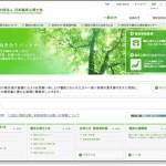 秋の臨時国会に向け日本臨床心理士会Webサイトに『「公認心理師法案」早期実現のお願い』掲載