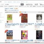 【4月25日まで】Kindleストアで角川書店の書籍が最大80%OFFのセール実施中