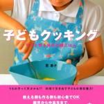 次女のために子ども向け料理本を買ってみた