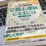『あたらしいこころの国家資格「公認心理師」になるには '16~'17年版』を読む前に著者の浅井伸彦氏からのメッセージに返信してみる @IPSA_psychology