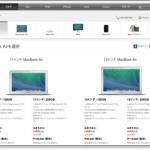 【欲しいけど】新型MacBook Airが発売!【買えない】