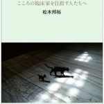 【これは】松木邦裕 著『耳の傾け方―こころの臨床家を目指す人たちへ』【読まねば!】