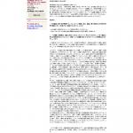 新潟県臨床心理士会のサイトにある「日本臨床心理士会との意見交換報告」を読んでみた その1