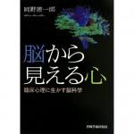 岡野憲一郎著『脳から見える心』が気になる。そして著者のブログがすごい