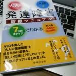 【ご恵贈・感謝!】姜昌勲著『大人の発達障害診療マニュアル―7つのステップでわかる大人のASD・ADHD』【祝・復帰!】