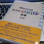 【ご恵贈】姜昌勲著『明日からできる大人のADHD診療』【感謝!】