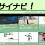 昨年10月オープンの心理学情報サイト『サイナビ!』が面白い @chitosepress
