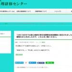 日本心理研修センターが公認心理師の現任者講習会実施機関に指定され「講習会の概要」が公表されたけど…
