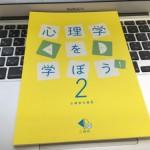 【心販研】心理学書販売研究会の『心理学を学ぼう!2』がスゴイ!【15周年】@shinpanken