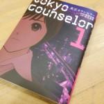 原作:高津太郎 作画:田名俊信『東京カウンセラー』を読んでみた