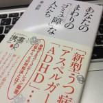 【ご恵送】姜昌勲著『あなたのまわりの「コミュ障」な人たち』【ありがとうございます】