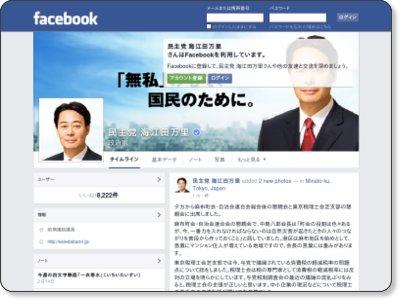 海江田万里Facebookページ