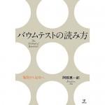 阿部惠一郎著『バウムテストの読み方―象徴から記号へ』