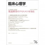 雑誌『臨床心理学』第13巻第4号 特集 対人援助職の必須知識 発達障害のアセスメントを知る