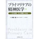 井原裕著『プライマリケアの精神医学―15症例,その判断と対応』