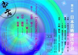 第45回日本芸術療法学会ポスター