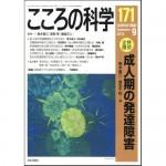 雑誌『こころの科学』第171号「成人期の発達障害」