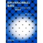 """国家資格化関連の""""平井正三""""氏からのコメントに応えてみる"""